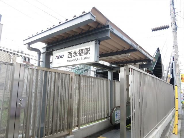 ライオンズマンション西永福 駅