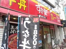 ライオンズマンション西永福 駅前