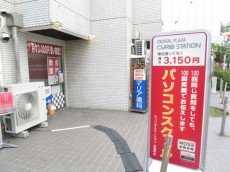 ライオンズマンション西永福 1F