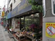 ライオンズマンション西永福 花屋