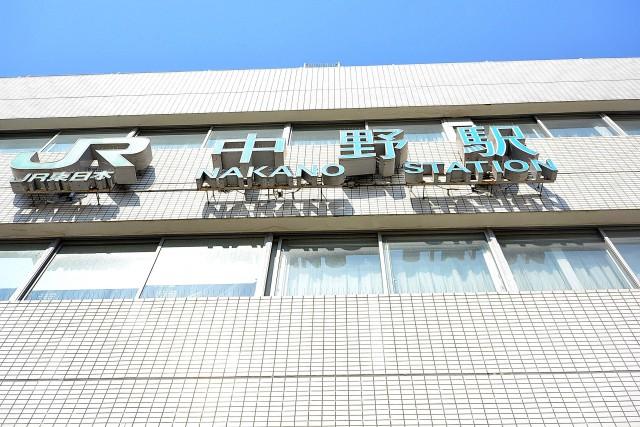 ハイネス中野 中野駅