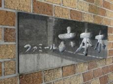 ファミール六本木 館銘板