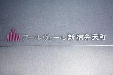 アールヴェール新宿弁天町 館銘表示
