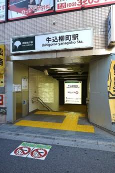 アールヴェール新宿弁天町 牛込柳町駅