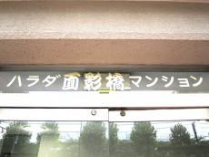 ハラダ面影マンション 館名板
