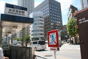 日本橋箱崎ハイツ 駅