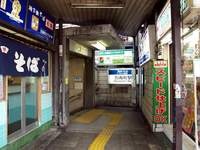 方南町セントラルマンション 駅