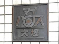 マイハウス大塚 館銘板