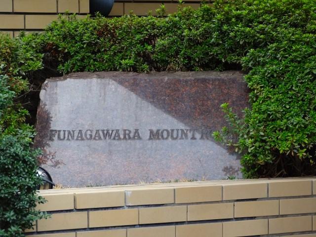 フナガワラ・マウントロイヤル 館名表示