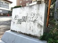 松風園コーポ 館銘板
