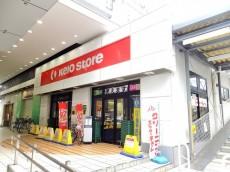 サンハイツ八幡山 駅スーパー