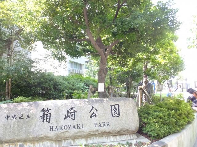 日本橋箱崎ハイツ 公園