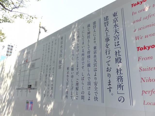 日本橋箱崎ハイツ 水天宮