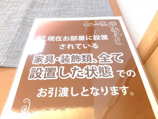 田町グリーンハイツ メッセージ