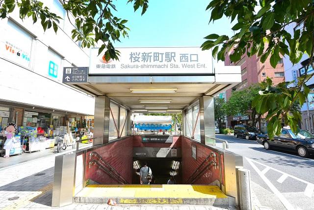第3桜新町ヒミコマンション 桜新町駅