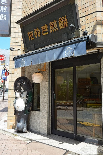 タウンコート三田 麻布十番商店街
