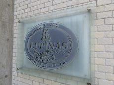 ルピナス中野レジデンス 館銘板