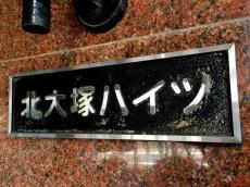 北大塚ハイツ 館名板