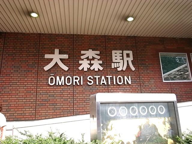 メイゾン大森 駅