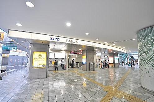 サンハイツ八幡山 駅