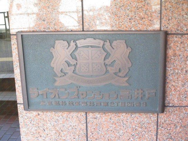 ライオンズマンション高井戸 エントランス