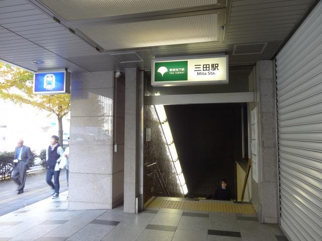 セントラル三田ハイツ 三田駅