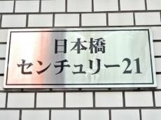 日本橋センチュリー21 館銘板