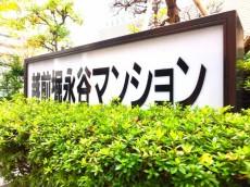 越前堀永谷マンション 館銘板