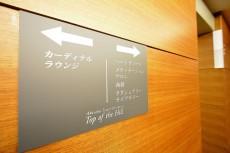 赤坂タワーレジデンス 共有施設