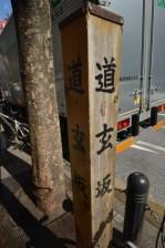 渋谷藤和コープ 周辺環境