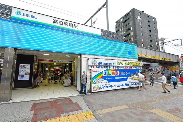 高田馬場パークハウス弐番館 高田馬場駅