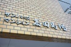 サンパークマンション高田馬場 館名板