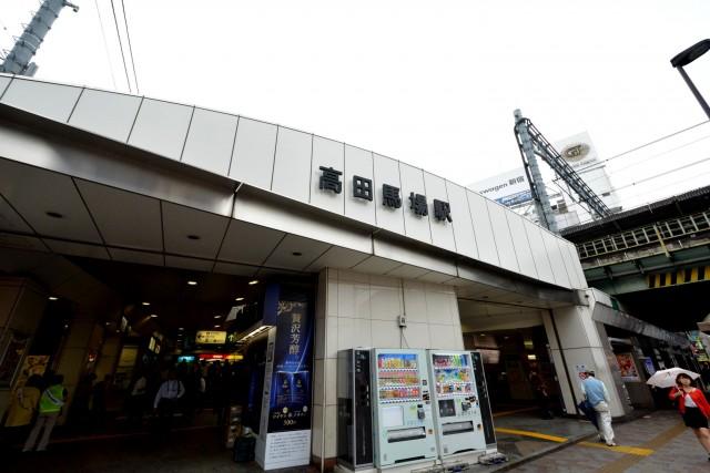 サンパークマンション高田馬場 高田馬場駅