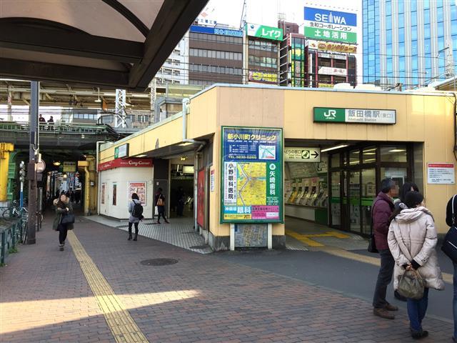 プリンスハイツ飯田橋 飯田橋駅
