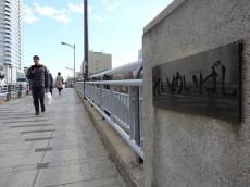 ソフトタウン晴海 れいめい橋