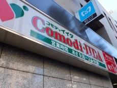 朝日江戸川橋マンション スーパー
