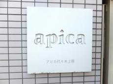 アピカ代々木上原 館銘板