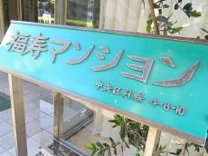 月島福寿マンション 館銘板