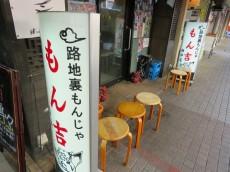 月島福寿マンション 月島商店街