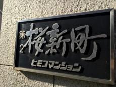 第2桜新町ヒミコマンション 館名板
