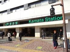 蒲田公園マンション JR蒲田駅