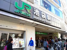 東池袋ハイツ弐番館 JR池袋駅