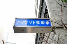 ハイツサト赤坂 館名板