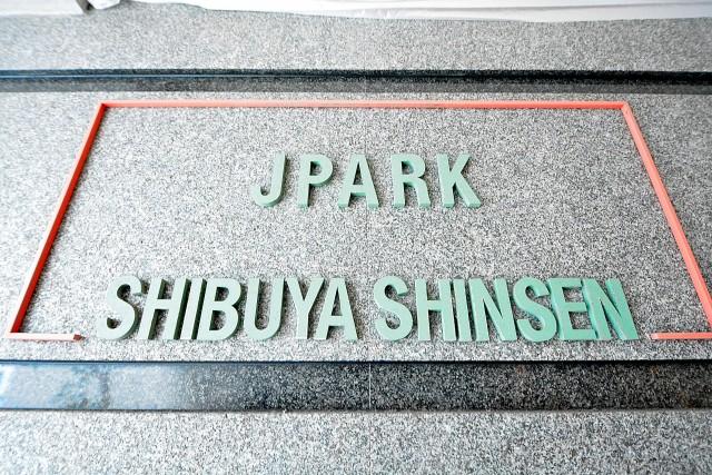 ジェイパーク渋谷神泉 館名板