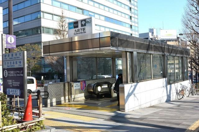北の丸ビル 九段下駅