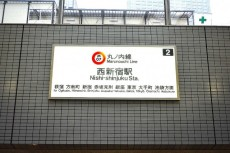 アトラスタワー西新宿 西新宿駅