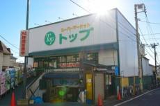 マートルコート奥沢 スーパー