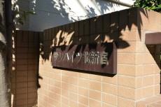 サンハイツ北新宿 館銘板