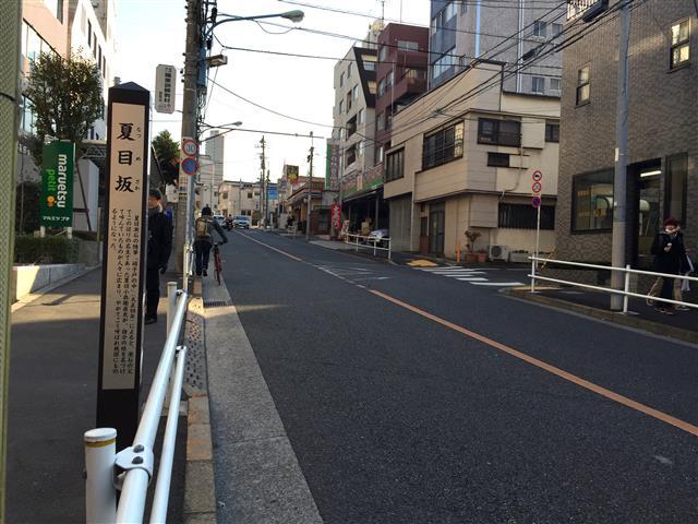 サンマンションアトレ新宿戸山 周辺環境
