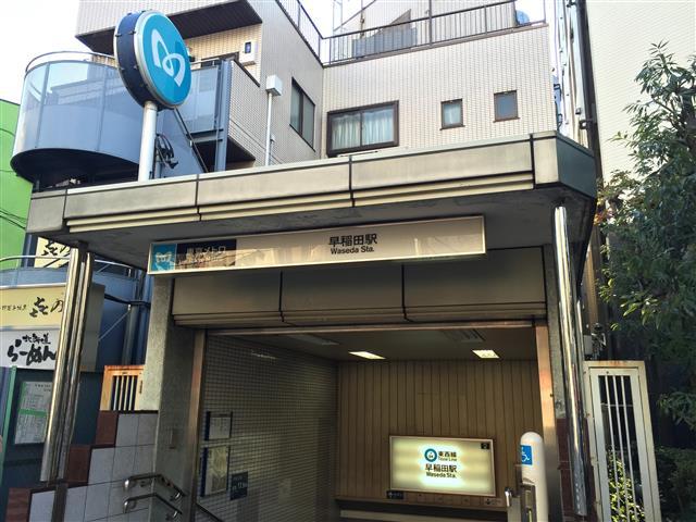 サンマンションアトレ新宿戸山 早稲田駅